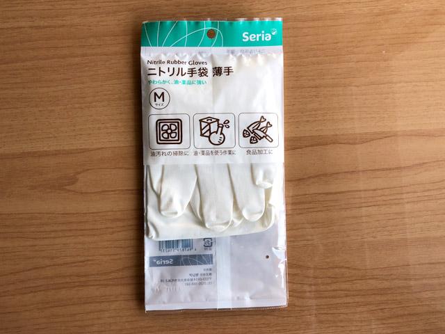 白いゴム手袋