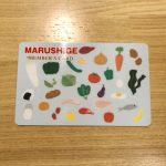 マルシゲのポイントカード
