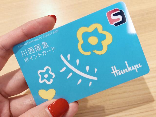 阪急ポイントカード